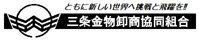 第14期金物組合スローガン
